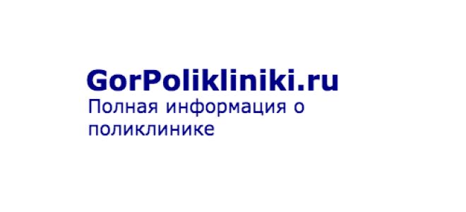 Ольгинская участковая больница станицы Ольгинская – станица Ольгинская: адрес, телефон, запись